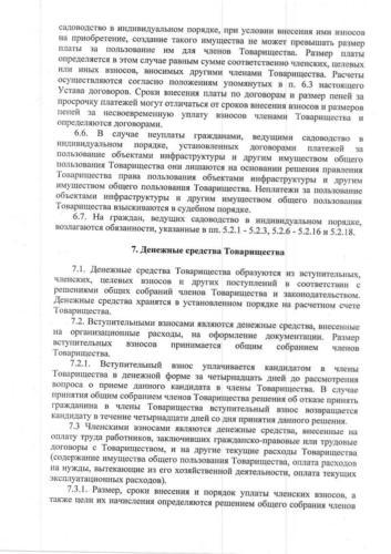 ustav 11