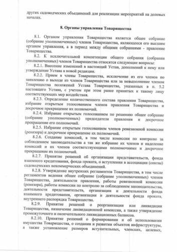 ustav 14