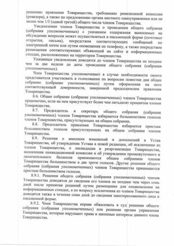 ustav 16