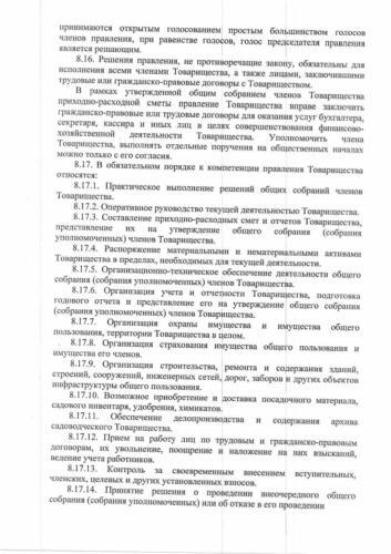 ustav 18