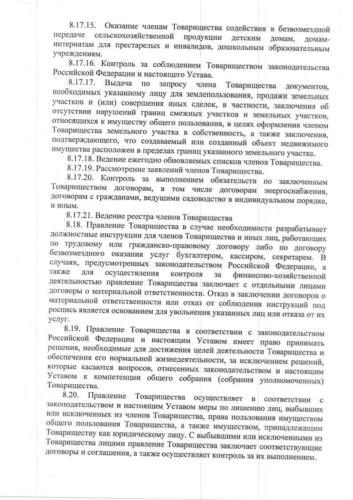 ustav 19
