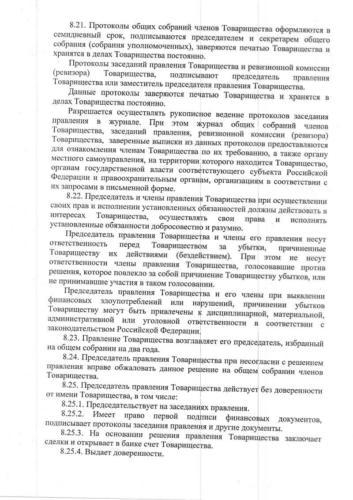 ustav 20