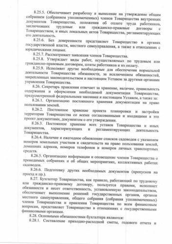 ustav 21