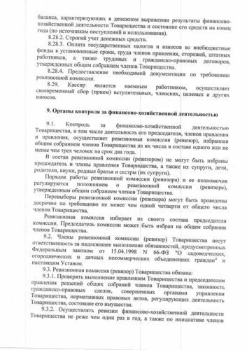 ustav 22