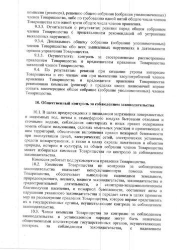 ustav 23