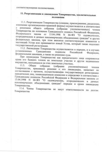 ustav 24