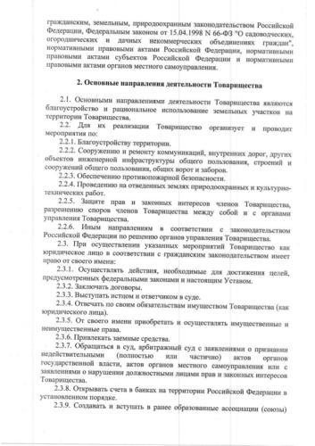 ustav 3