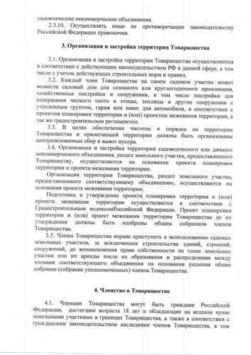 ustav 4