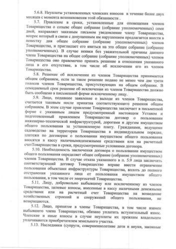 ustav 9